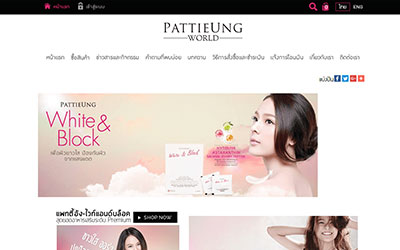 pattieungworld